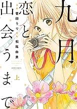 九月の恋と出会うまで(コミック) : 上 (KoiYui(恋結))