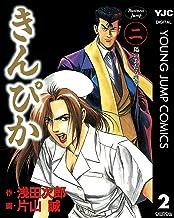 きんぴか 2 (ヤングジャンプコミックスDIGITAL)