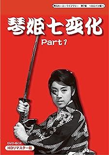 甦るヒーローライブラリー 第7集 ~ヒロイン編~ 琴姫七変化 HDリマスターDVD-BOX  Part1