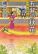 表紙: 五弁の秋花―みとや・お瑛仕入帖―(新潮文庫) | 梶よう子