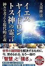 表紙: イエス ヤイドロン トス神の霊言 ―神々の考える現代的正義― | 大川隆法