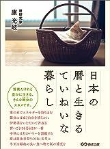 表紙: 日本の暦と生きるていねいな暮らし―――質素だけれど豊かに生きる | 康光岐