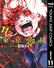 表紙: 東京喰種トーキョーグール リマスター版 11 (ヤングジャンプコミックスDIGITAL) | 石田スイ