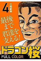 ドラゴン桜 フルカラー 版(4) (コルク) Kindle版