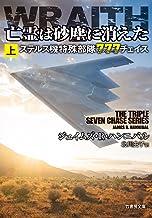 表紙: 亡霊は砂塵に消えた ステルス機特殊部隊777チェイス 上 (竹書房文庫)   ジェイムズ・R・ハンニバル