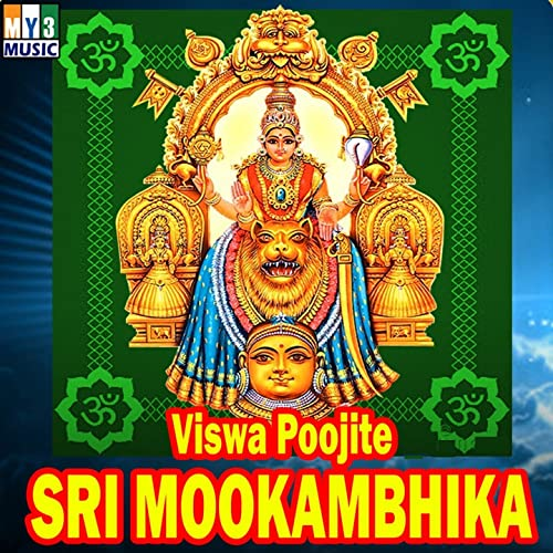 Amazon.com: Viswa Poojite Sri Mookambhika: Various artists ...