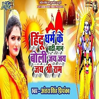 Hindu Dharm Ke Badhi Maan Bolo Jai Jai Jai Shri Ram