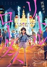 表紙: リトル・ロータス 3巻 (LINEコミックス) | 西浦キオ