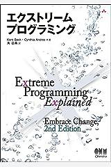 エクストリームプログラミング Kindle版