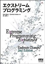 表紙: エクストリームプログラミング   KentBeck