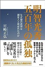 表紙: 明智光秀 五百年の孤独 なぜ謎の武将は謀反人と呼ばれたのか | 宮崎正弘