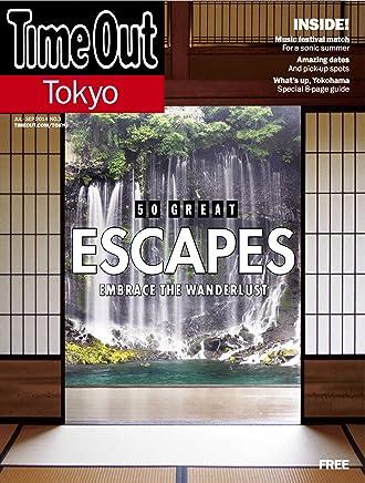 タイムアウト東京マガジン第3号 / Time Out Tokyo Magazine No.3 (タイムアウト東京マガジン / Time Out Tokyo Magazine)