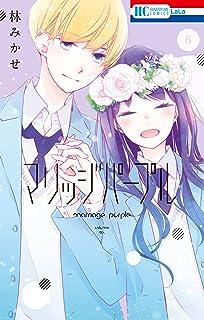 マリッジパープル【電子限定おまけ付き】 6 (花とゆめコミックス)