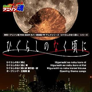 Netsuretsu! Anison Spirits The Best -Cover Music Selection- TV Anime Series ''Higurashi No Naku Koro Ni Series'' Vol. 1