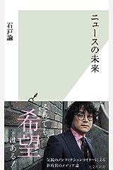 ニュースの未来 (光文社新書) Kindle版