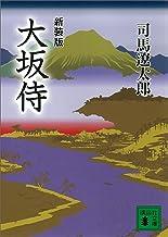 表紙: 新装版 大坂侍 (講談社文庫) | 司馬遼太郎