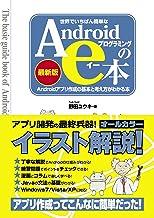 表紙: 世界でいちばん簡単なAndroidプログラミングのe本[最新版] Androidアプリ作成の基本と考え方がわかる本   野田ユウキ