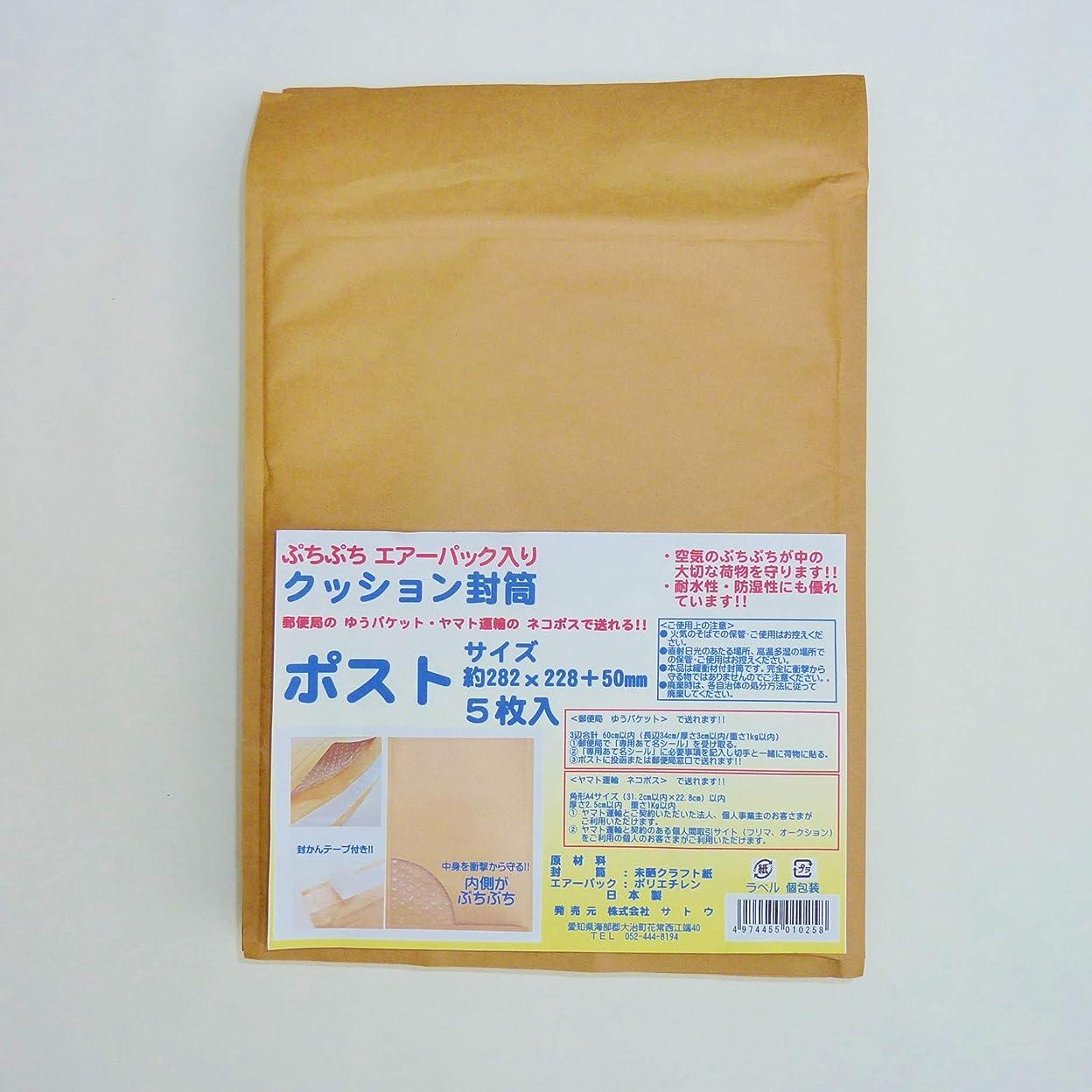特別なコーラス抱擁クッション封筒 ポストサイズ 茶 28x23cm ぷちぷちエアーパック入り 5枚入