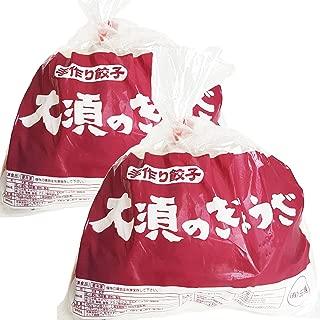 浜松餃子 大須のぎょうざ[ 王道 浜松ぎょうざ<レギュラー味>] x 2袋(1袋20個入、合計40個)