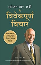 Stephen R Covey Ke Vivekpoorna Vichar New (Wisdom and Teachings of Stephen R Covey in Hindi)