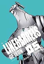 表紙: 鉄のラインバレル 完全版(5) (ヒーローズコミックス) | 下口智裕