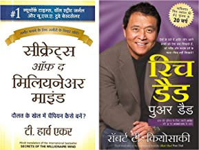 Secrets of the Millionaire Mind + Rich Dad Poor Dad - 20th Anniversary Edition (Set of 2 books)