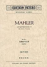 マーラー 交響曲第五番(OGT-1458) (Edition Peters miniature scores)