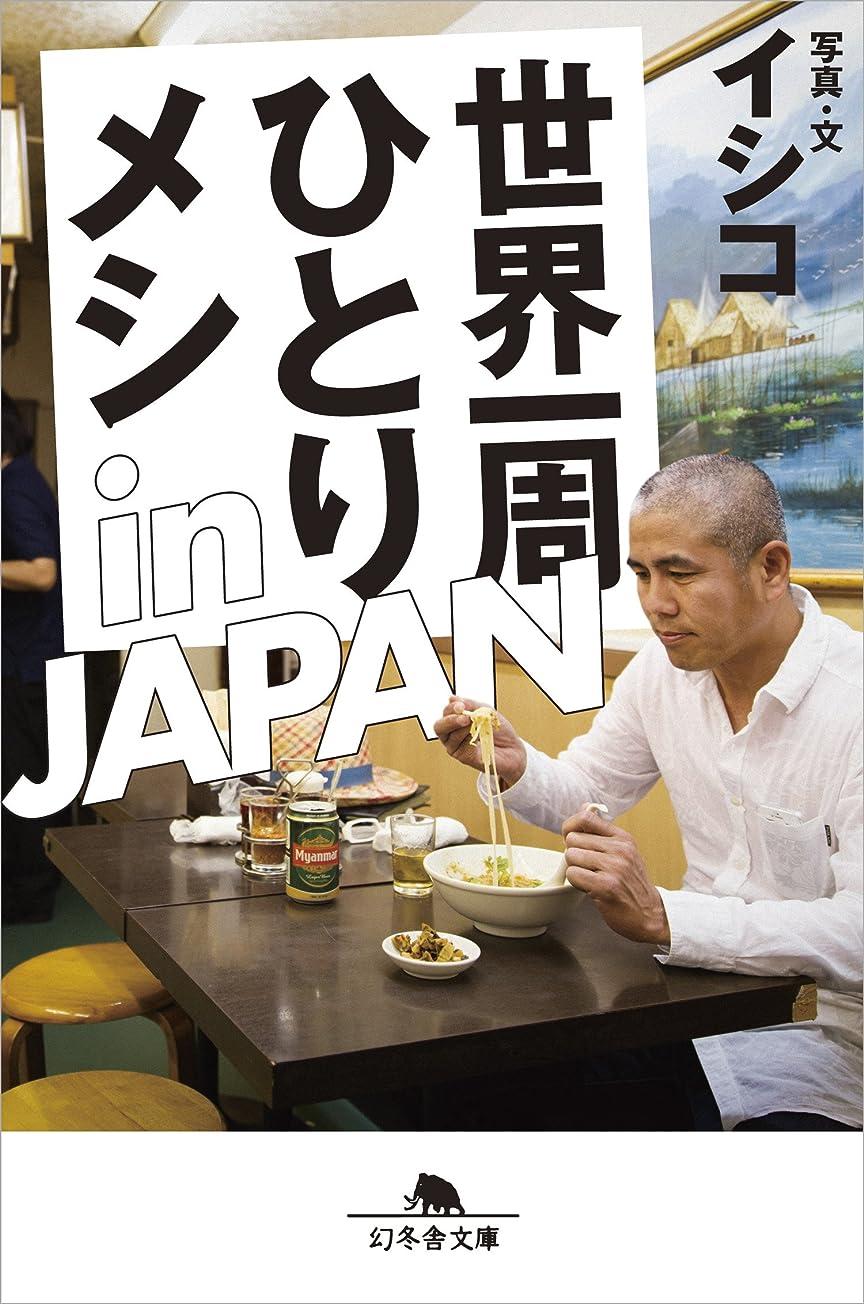 新しさスペイン語限られた世界一周ひとりメシ in Japan