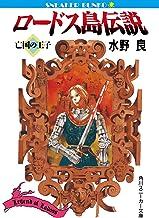 表紙: ロードス島伝説 亡国の王子 (角川スニーカー文庫)   山田 章博