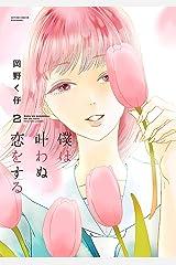 僕は叶わぬ恋をする : 2 (アクションコミックス) Kindle版