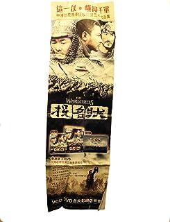 『ウォーロード/男たちの誓い』投名状 電子式商品監視装置に飾る 特大 DVD販促 PVC製ポスター 高さ1.5メートル 金城武、ジェット・リー、アンディ・ラウ
