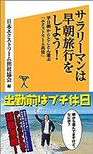 表紙: サラリーマンは早朝旅行をしよう! 平日朝からとことん遊ぶ「エクストリーム出社」 (SB新書) | 日本エクストリーム出社協会