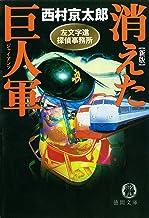 表紙: 左文字進探偵事務所 消えた巨人軍(ジャイアンツ) | 西村京太郎