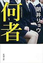 表紙: 何者(新潮文庫) | 朝井 リョウ