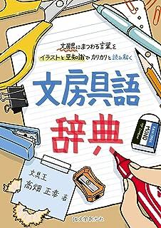文房具語辞典:文房具にまつわる言葉をイラストと豆知識でカリカリと読み解く