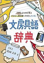 表紙: 文房具語辞典:文房具にまつわる言葉をイラストと豆知識でカリカリと読み解く | 高畑 正幸