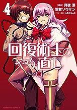 表紙: 回復術士のやり直し(4) (角川コミックス・エース) | 羽賀 ソウケン