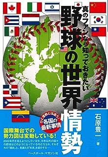真のファンなら知っておきたい 野球の世界情勢