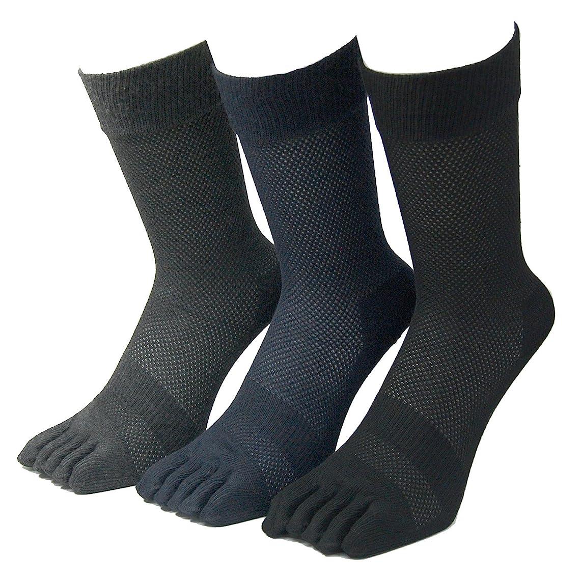 改修二度土器銀マジック 抗菌消臭 五本指銀イオン靴下 メッシュ編 3色アソート 3足組 男性用 811