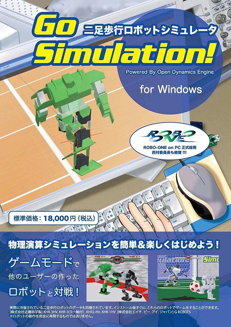かすかな修士号作動する物理演算ロボット シミュレータ「Go Simulation!」