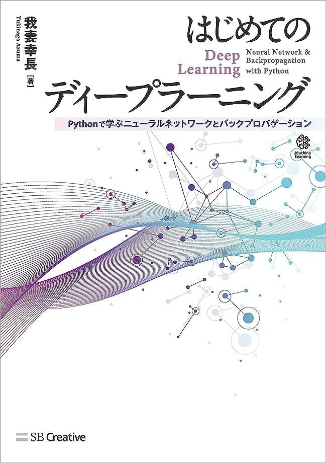 固めるビルダー湿気の多いはじめてのディープラーニング Pythonで学ぶニューラルネットワークとバックプロパゲーション