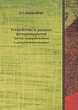 Ustrojstvo I Remont Fotoapparatov Tret'e, Pererabotannoe I Dopolnennoe Izdanie (Russian Edition)