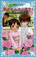 表紙: 若おかみは小学生!(10) 花の湯温泉ストーリー (講談社青い鳥文庫) | 亜沙美