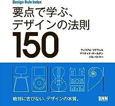 表紙: Design Rule Index 要点で学ぶ、デザインの法則150 | Kritina Holden