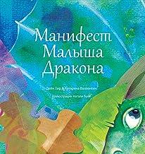 Манифест Малыша Дракона (Baby Dragon Russian) (Russian Edition)