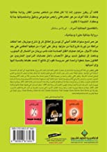 Deadly Decisions (Arabic Edition)