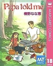 表紙: Papa told me 18 (マーガレットコミックスDIGITAL)   榛野なな恵