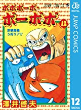 表紙: ボボボーボ・ボーボボ 12 (ジャンプコミックスDIGITAL) | 澤井啓夫
