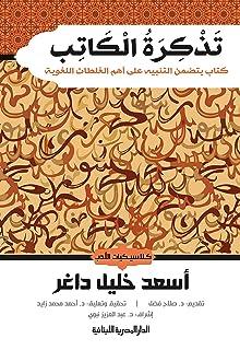 تذكرة الكاتب_كتاب يتضمن التنبية على أهم الغلطات اللغوية_كلاسيكيات