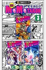 【極!合本シリーズ】THE MOMOTAROHシリーズ3巻 Kindle版